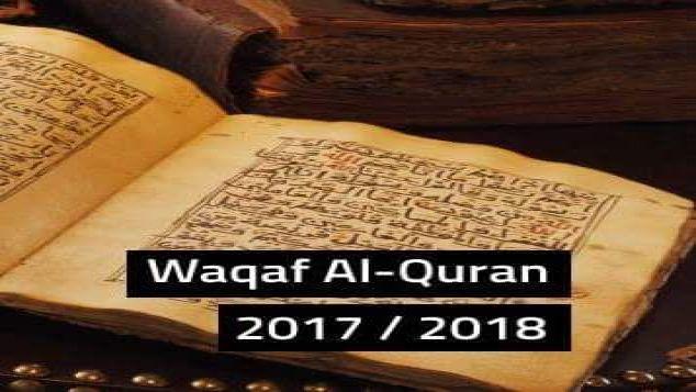 Waqaf Quran 2018