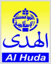 Yayasan Islam Al Huda